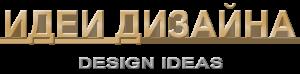современные идеи дизайна