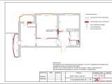 План демонтажа квартиры