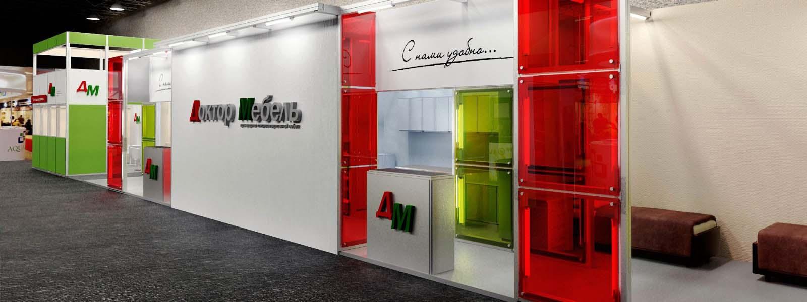 дизайн проект выставочный стенд, 3D визуализация