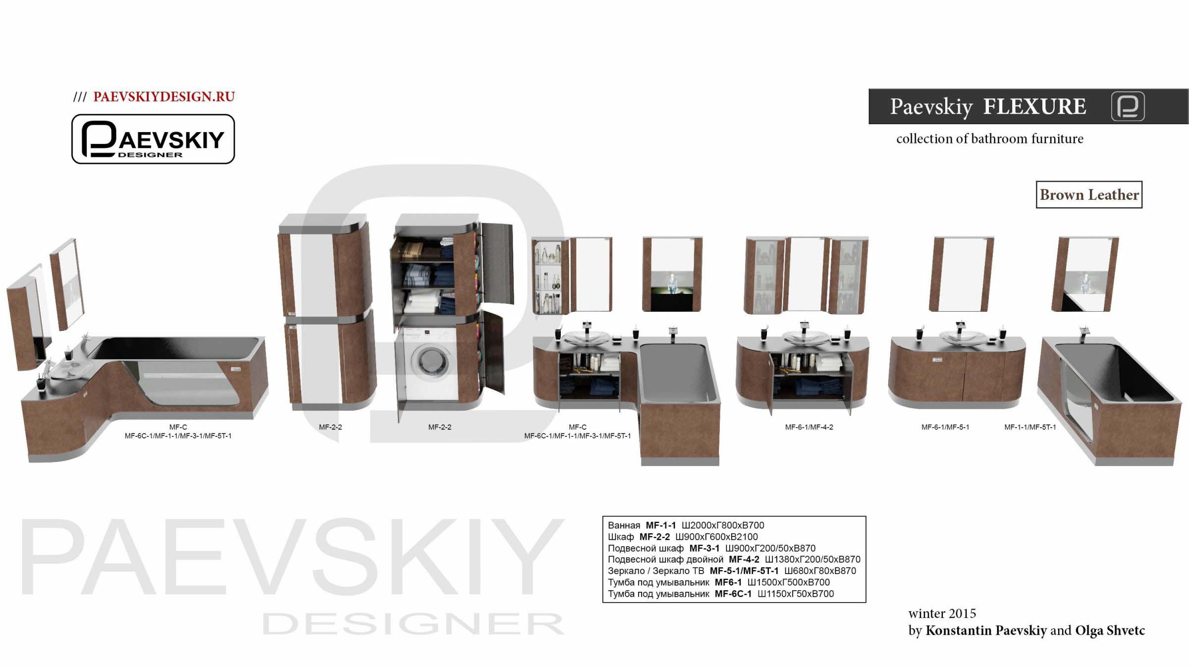 Модульная мебель для ванной FLEXURE Brown Leather
