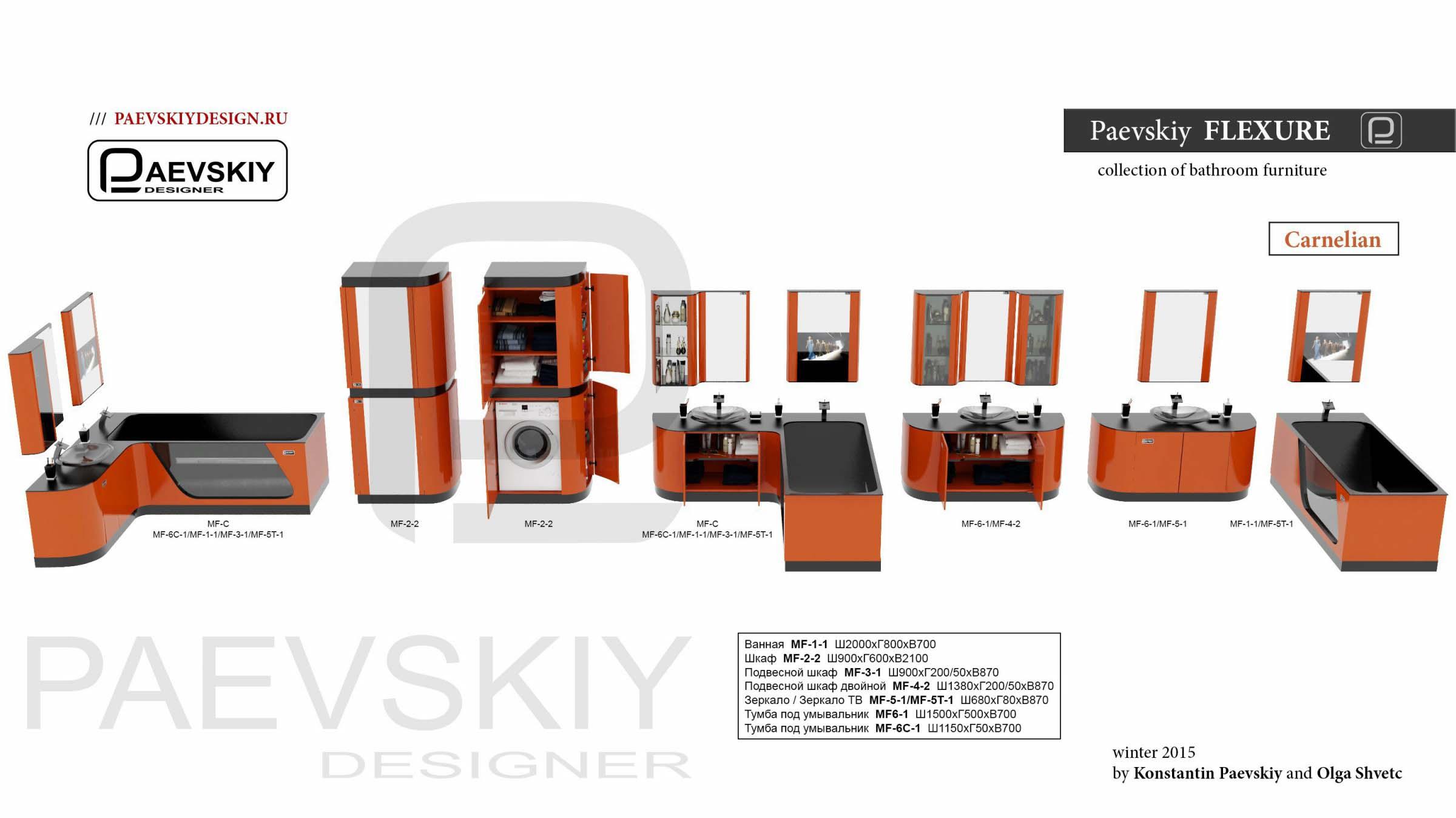 Модульная мебель для ванной FLEXURE Carnelian