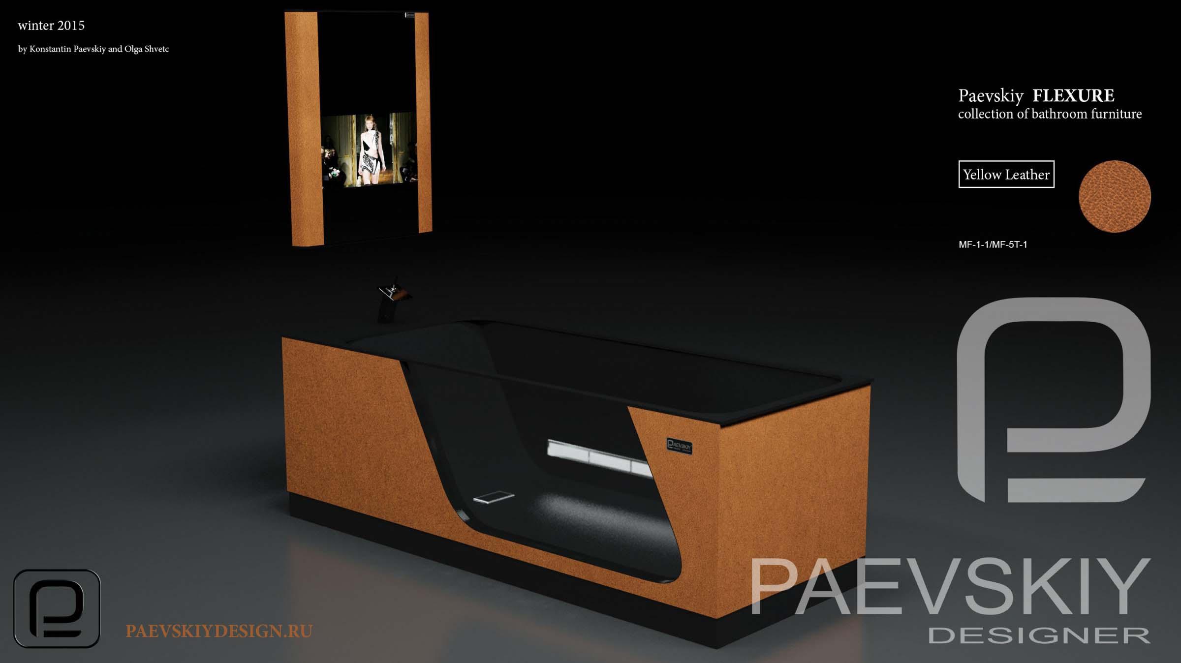 Модульная мебель FLEXURE Yellow Leather-05