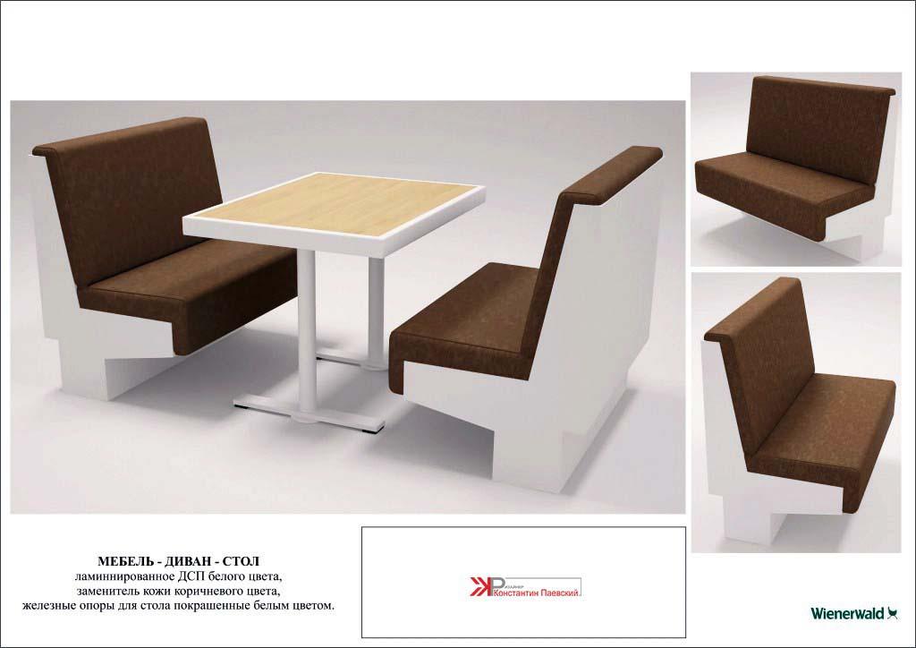Дизайн предметов мебели