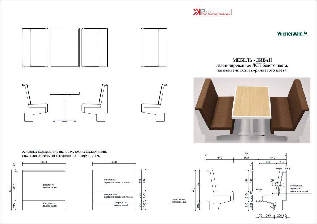 Мягкий уголок-диван для кафе-бара-02