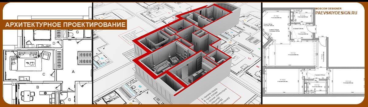 Архитектурное проектирование интерьеров