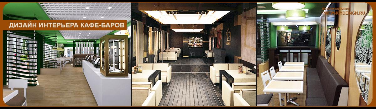 Дизайн интерьера кафе баров
