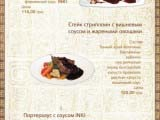 Эскиз меню для кафе