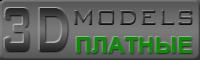 3d дизайн - платные 3d модели