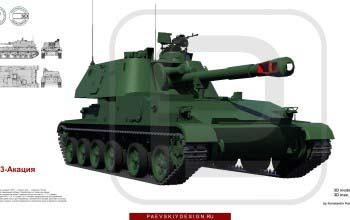 3D модель 2С3 Акация.