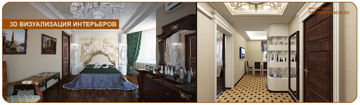 3d визуализация интерьера квартир