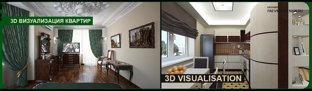 3d визуализация квартир