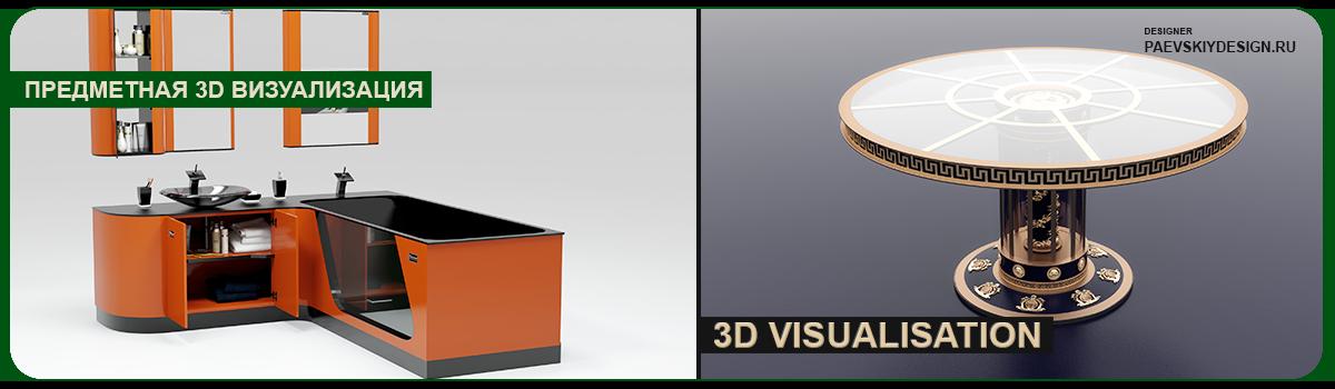 Предметная 3d визуализация