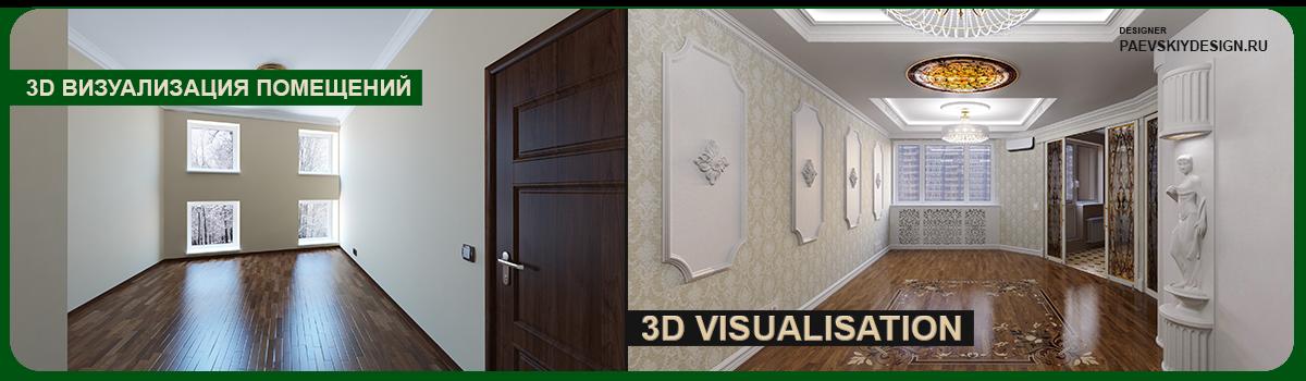 3d визуализация помещений