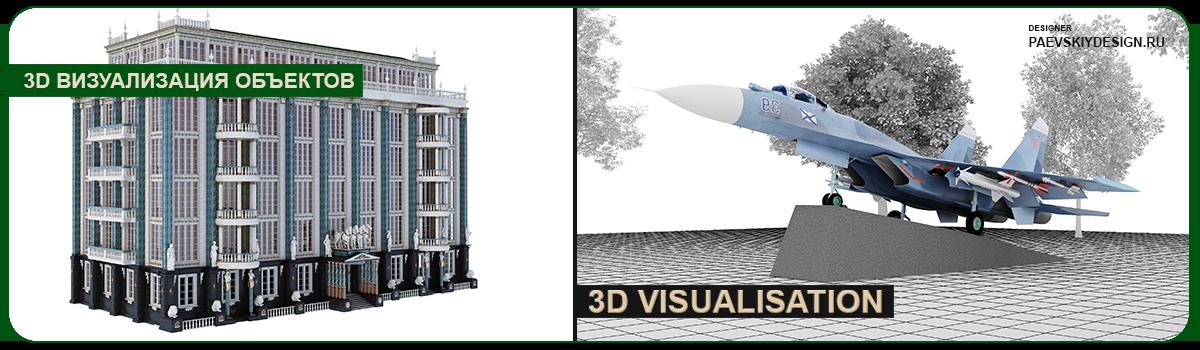 3d визуализация объектов