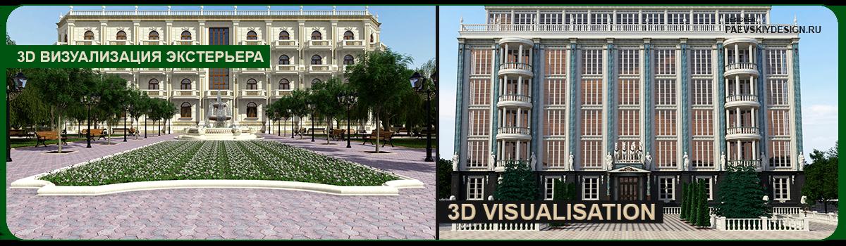 3d визуализация экстерьера домов