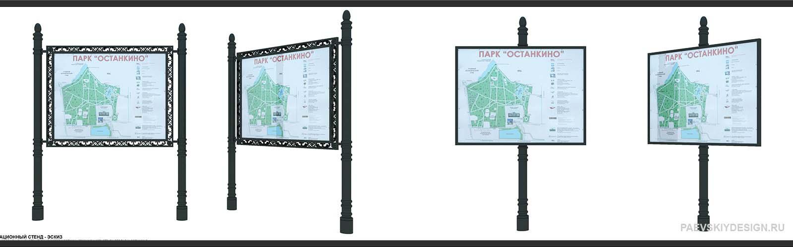 информационные стенды, щиты для благоустройства парков, скверов, территорий
