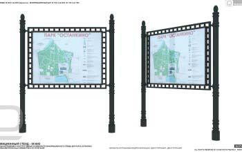 Эскизы информационных стендов, щитов для парка.