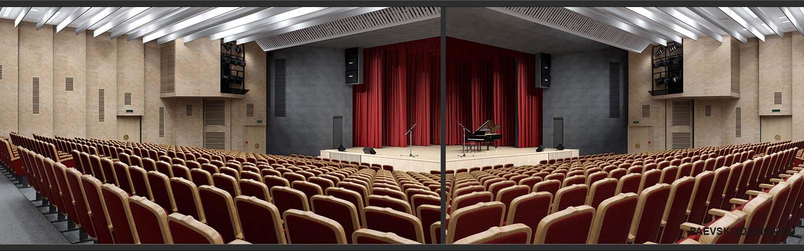 Дизайн интерьера зрительного зала