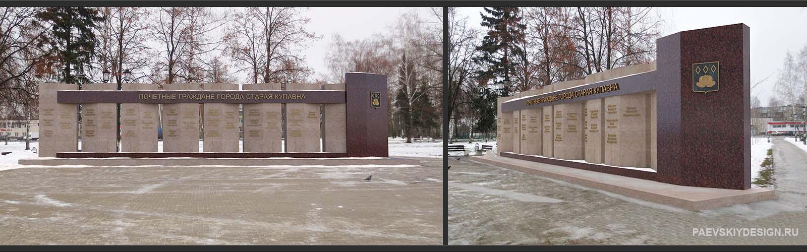 Дизайн проект стеллы почетных граждан