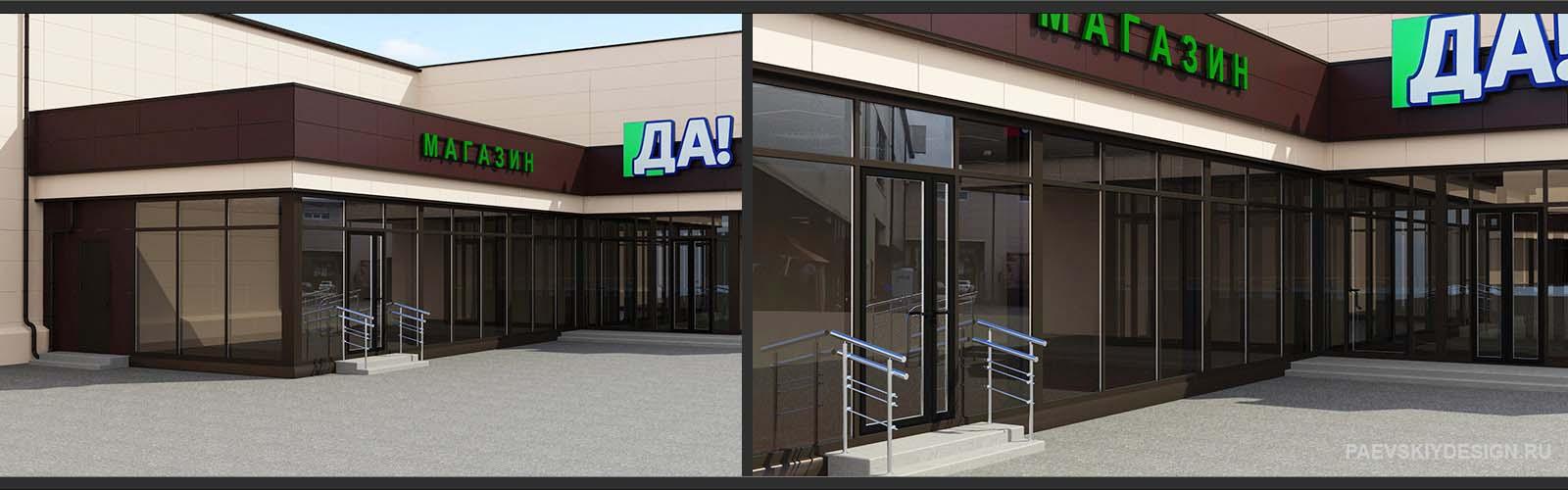 Проектирование магазина для торгового центра