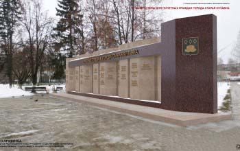 Дизайн проект стеллы почетных граждан.