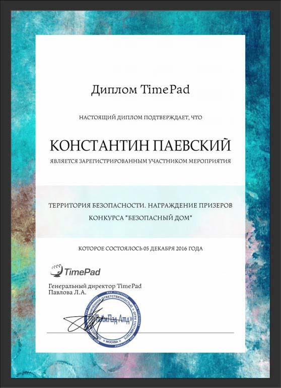 Константин Паевский участник территории безопасности конкурса Безопасный дом 2016