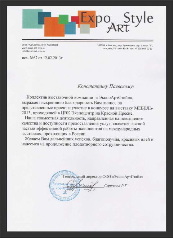 Благодарственное письмо Константину Паевскому за участие в Экспо выставке