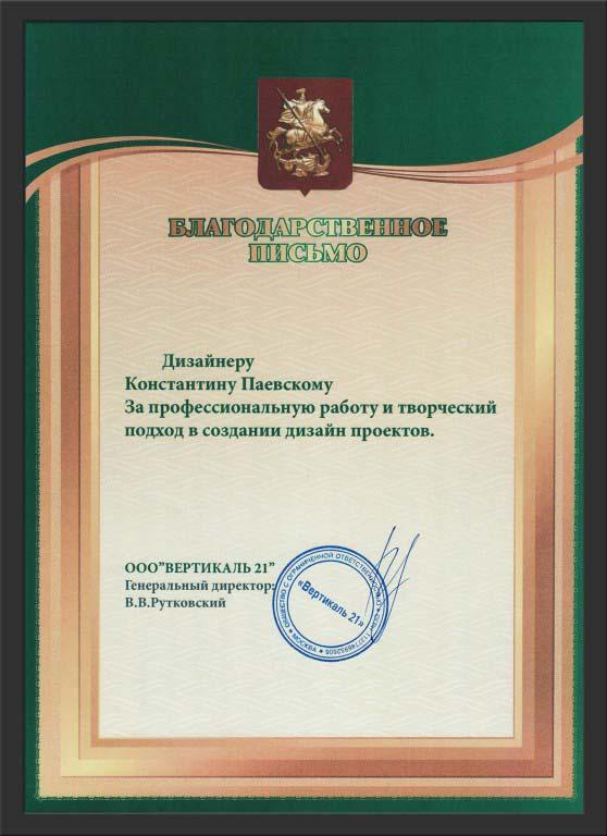 Благодарственное письмо Константину Паевскому за выполненные проекты квартир