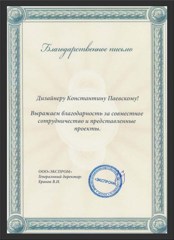 Благодарственное письмо Константину Паевскому за проекты квартир