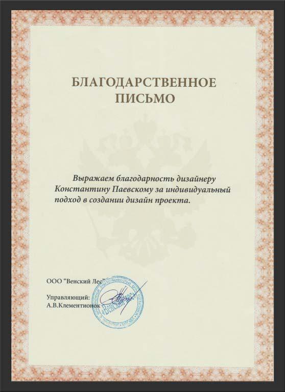Благодарственное письмо Константину Паевскому за выполненный проект кафе
