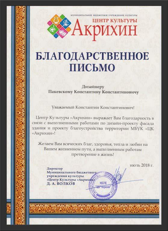 Благодарственное письмо Константину Паевскому за выполненные проекты благоустройства территории Акрихин