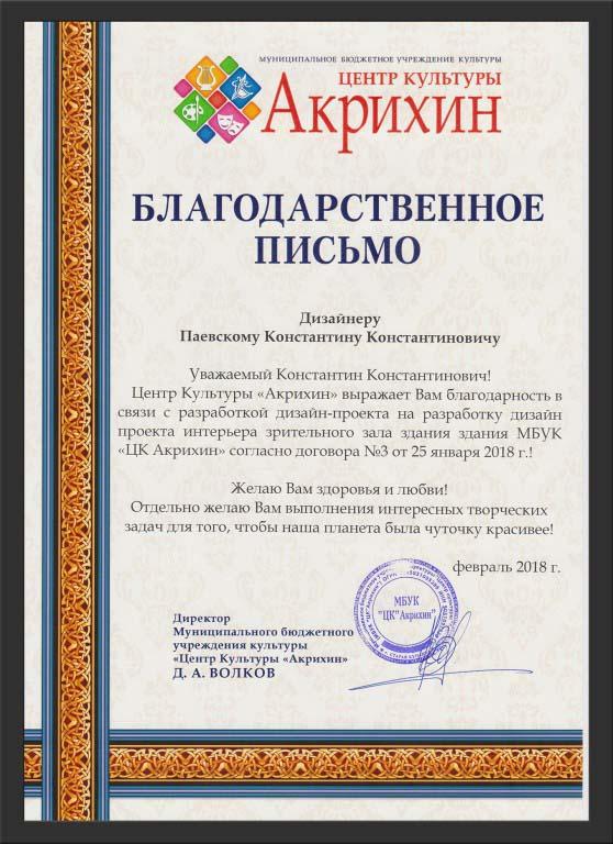 Благодарственное письмо Константину Паевскому за выполненный проект зрительного зала МБУК Акрихин
