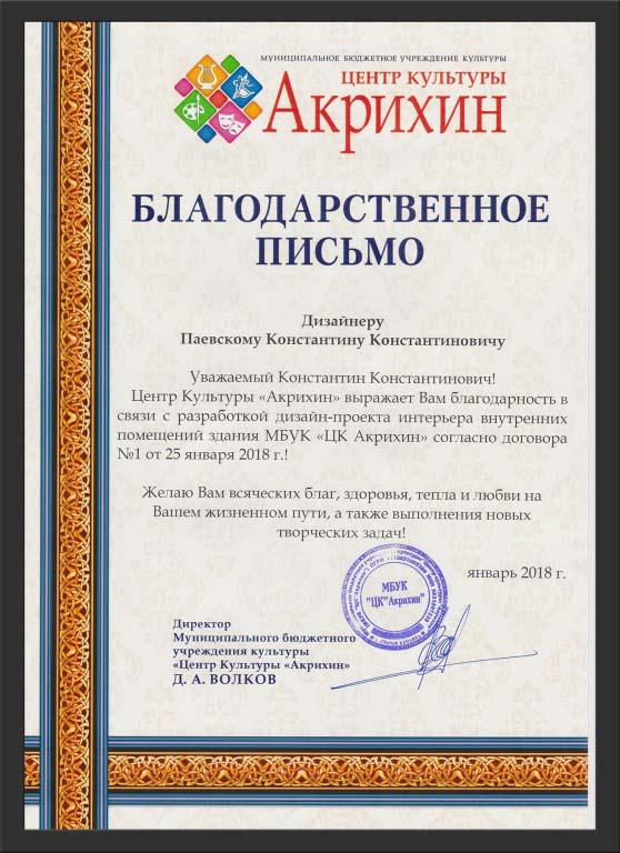 Благодарственное письмо Константину Паевскому за выполненный проект интерьера МБУК Акрихин