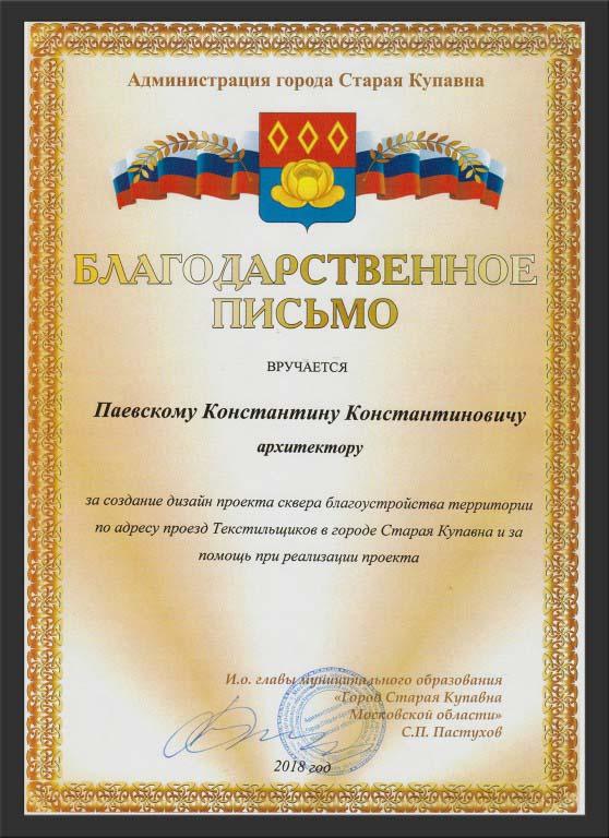 Благодарственное письмо Константину Паевскому за создание проекта благоустройства в Старой Купавне