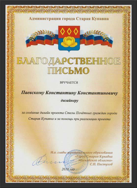 Благодарственное письмо Константину Паевскому за проект Стеллы Почетных Граждан Старой Купавны