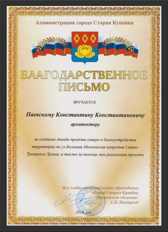 Благодарственное письмо Константину Паевскому за создание проекта сквера в Старой Купавне