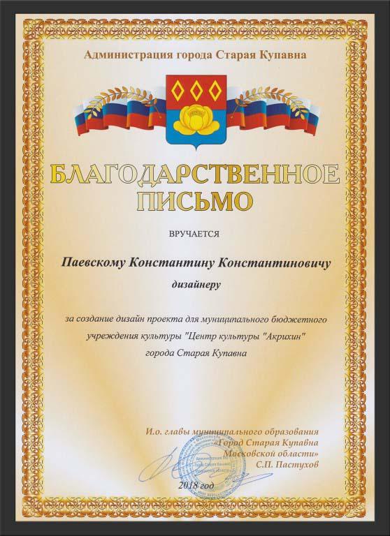 Благодарственное письмо Константину Паевскому за выполненные проекты для МБУК Акрихин