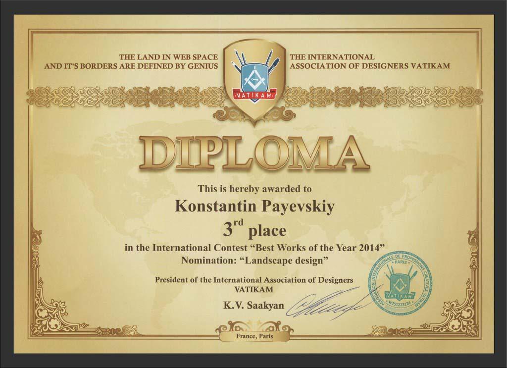 Константин Паевский диплом VATIKAM лучшие работы 2014