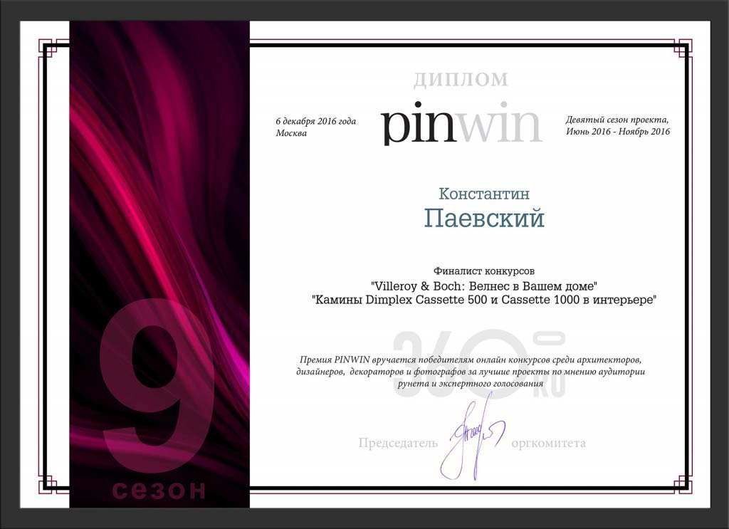 Константин Паевский финалист конкурсов PINWIN 2016