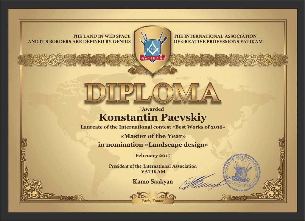 Константин Паевский МАСТЕР года в номинации ландшафтный дизайн
