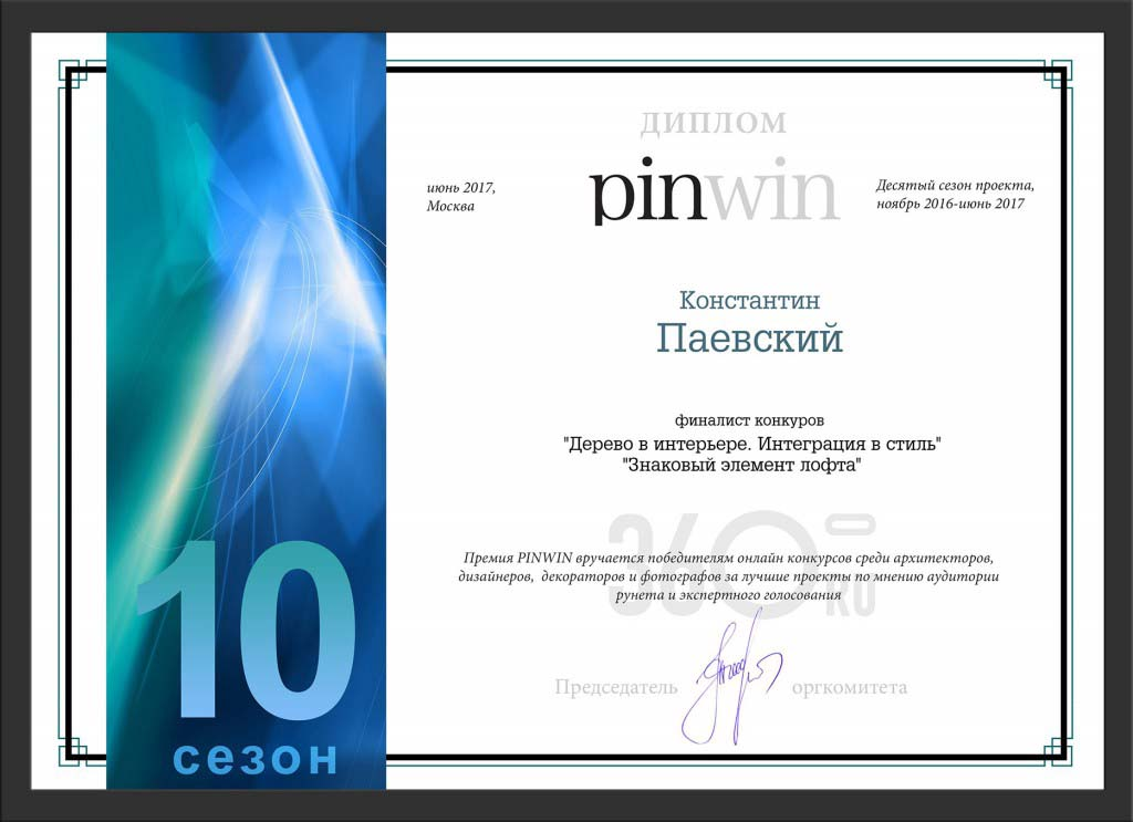 Константин Паевский финалист конкурсов PINWIN 2016-2017