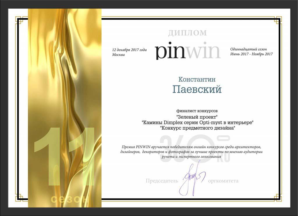 Константин Паевский финалист конкурсов PINWIN 2017