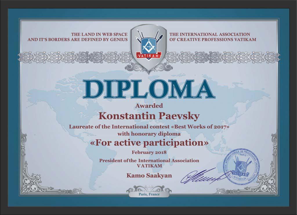 Константин Паевский специальный диплом VATIKAM 2018