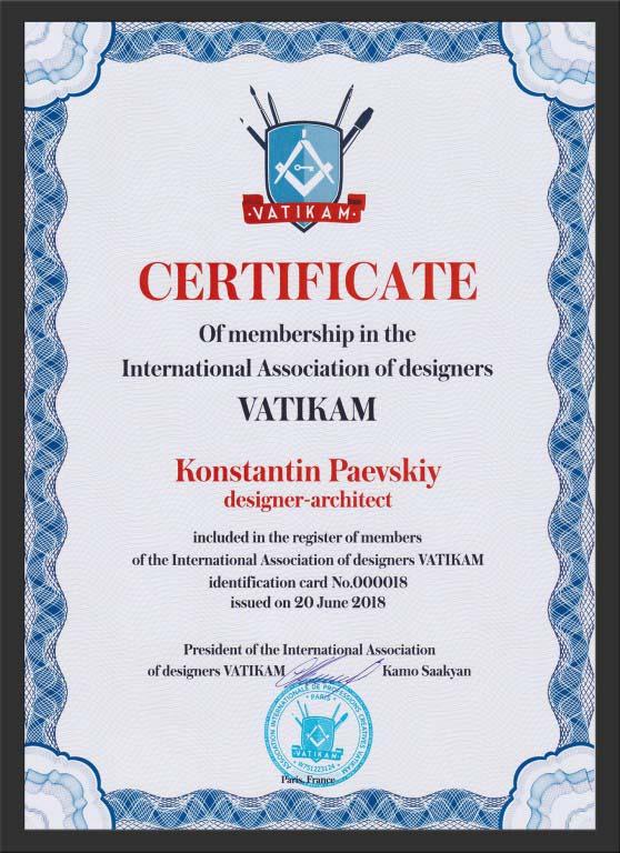 Сертификат члена ассоциации дизайнеров VATIKAM Константина Паевского