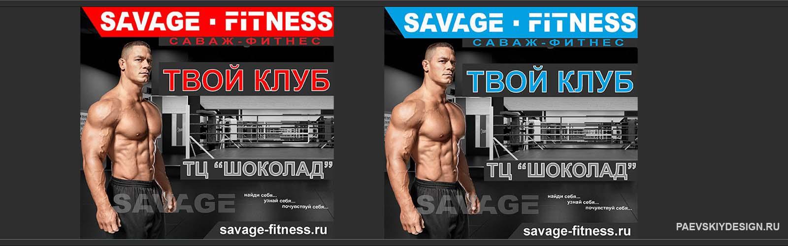 Графический дизайн материалов для фитнес клуба SAVAGE, особенности