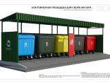 Площадки для раздельного сбора мусора