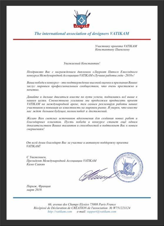 Благодарность Константину Паевскому за вклад в развитие VATIKAM