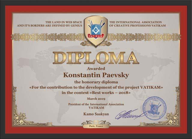 Специальный диплом Константина Паевского за вклад в развитие VATIKAM