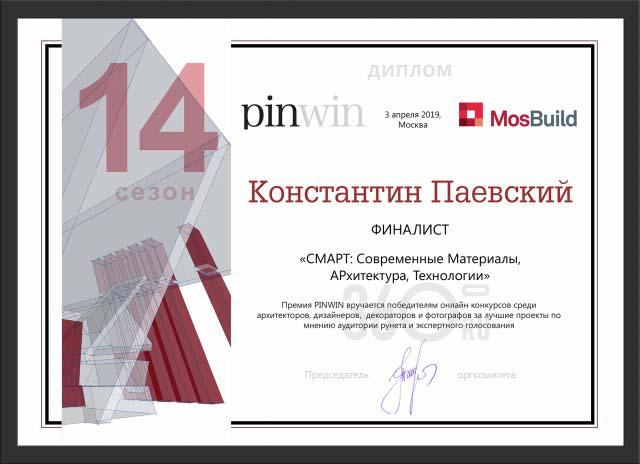 Константин Паевский финалист pinwin 14 сезон
