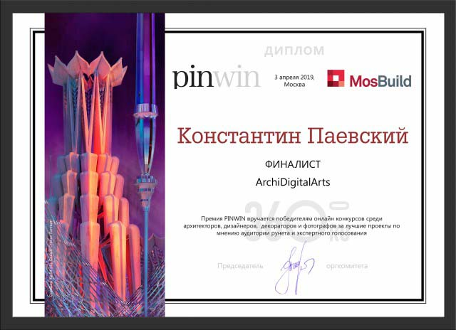 Константин Паевский финалист конкурса архитектуры